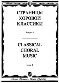 Страницы хоровой классики. Выпуск 1