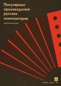 П. Говорушко. Популярные произведения русских композиторов. Переложение для баяна