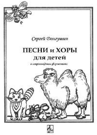 С. Долгушин. Песни и хоры для детей в сопровождении фортепиано