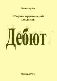 А. Белов. Дебют. Сборник произведений для домры