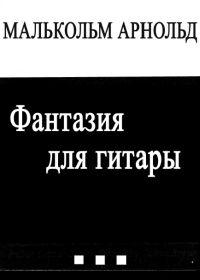 М. Арнольд. Фантазия для гитары