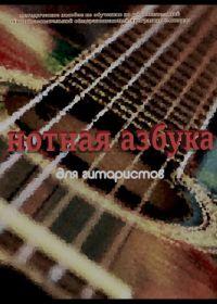 Нотная азбука для гитаристов