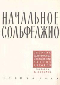 В. Соколов. Начальное сольфеджио. Сборник одноголосных упражнений разных авторов