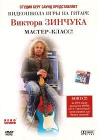 Видеошкола игры на гитаре Виктора Зинчука
