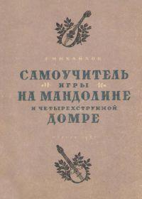Г. Михайлов. Самоучитель игры на мандолине и четырехструнной домре