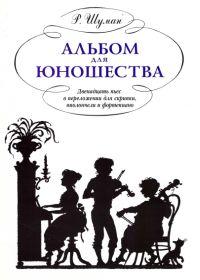Р. Шуман. Альбом для юношества. Двенадцать пьес в переложении для скрипки, виолончели и фортепиано