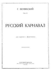 Г. Венявский. Русский карнавал. Для скрипки с фортепиано