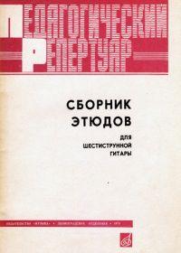 Я. Ковалевская, Е. Рябоконь. Сборник этюдов для шестиструнной гитары