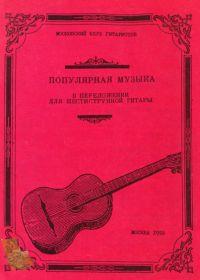 Л. Шумеев. Популярная музыка в переложении для шестиструнной гитары
