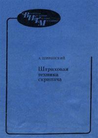 А. Ширинский. Штриховая техника скрипача