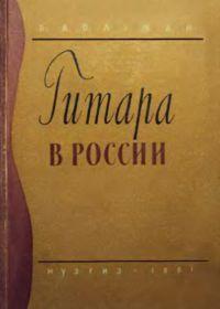 Б. Вольман. Гитара в России