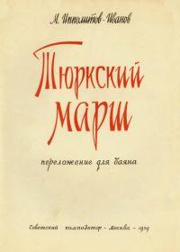 М. Ипполитов-Иванов. Тюркский марш. Переложение для баяна