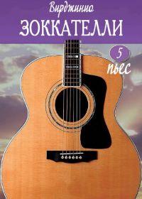 В. Зоккателли. 5 пьес для гитары