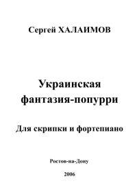 С. Халаимов. Украинская фантазия-попурри. Для скрипки и фортепиано