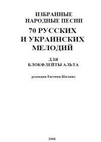 Е. Шилин. Избранные народные песни. 70 русских и украинский мелодий для блокфлейты альта