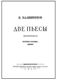 В. Калинников. Две пьесы для фортепиано