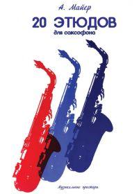 А. Майер. 20 этюдов для саксофона
