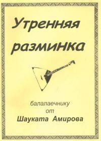 Утренняя разминка балалаечнику от Шауката Амирова
