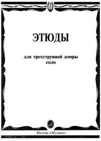 Г. Сазонова, В. Сиваков. Этюды для трехструнной домры соло
