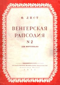 Ф. Лист. Венгерская рапсодия №2. Для фортепиано