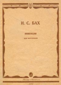 И. Бах. Инвенции для фортепиано