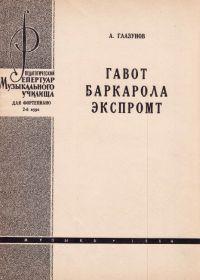 А. Глазунов. Гавот. Баркарола. Экспромт. Для фортепиано