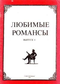 М. Моисеева. Любимые романсы. Выпуск 1