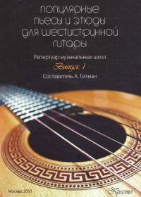 А. Гитман. Популярные пьесы и этюды для шестиструнной гитары. Репертуар музыкальных школ. Выпуск 1