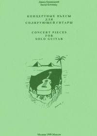 Д. Кривицкий. Концертные пьесы для солирующей гитары