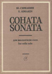 Ю. Симакин. Соната для виолончели-соло