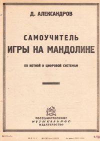 Д. Александров. Самоучитель игры на мандолине по нотной и цифровой системам