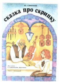 Ю. Симакин. Сказка про скрипку. Для чтения в сопровождении фортепиано