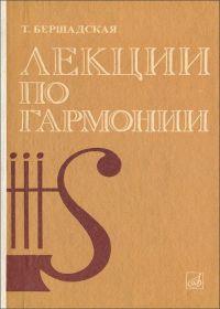 Т. Бершадская. Лекции по гармонии