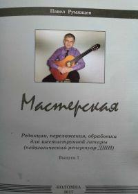 П. Румянцев. Мастерская. Редакции, переложения, обработки для шестиструнной гитары. Выпуск 1