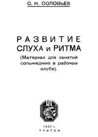 С. Соловьев. Развитие слуха и ритма (материал для занятий сольфеджио в рабочем клубе)