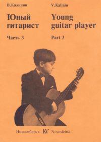 В. Калинин. Юный гитарист. Часть 3
