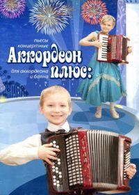 Ю. Шишкин, В. Лёвин. Аккордеон плюс. Концертные пьесы для аккордеона и баяна