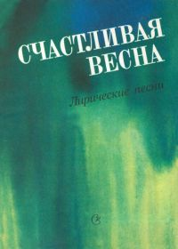 В. Шибаев. Счастливая весна. Лирические песни. Для голоса (хора) в сопровождении фортепиано (баяна)