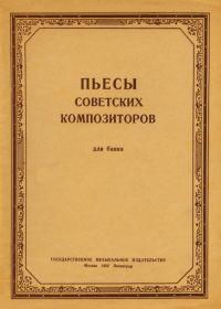 Пьесы советских композиторов для баяна