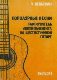 О. Вельтман. Популярные песни. Самоучитель аккомпанемента на шестиструнной гитаре. Выпуск 1