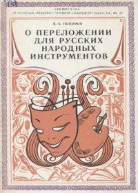 В. Попонов. О переложении для русских народных инструментов