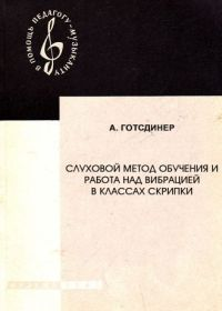 А. Готсдинер. Слуховой метод обучения и работа над вибрацией в классах скрипки