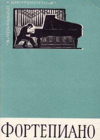 М. Бражников. Фортепиано