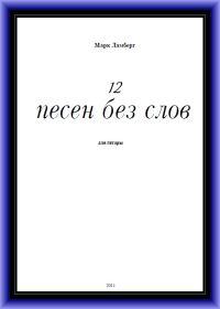 М. Ламберг. 12 песен без слов. Для гитары