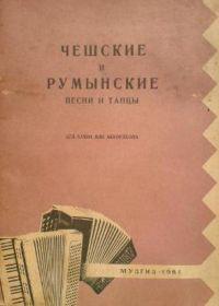 С. Булатов. Чешские и румынские песни и танцы. Для баяна или аккордеона