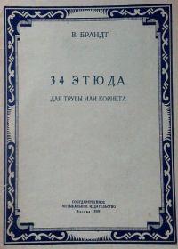 В. Брандт. 34 этюда для трубы или корнета