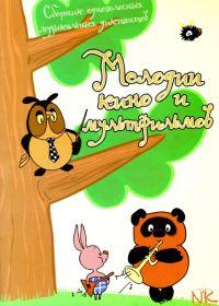 Ж. Борисевич, М. Кочарян. Мелодии кино и мульфильмов. Сборник одноголосных музыкальных диктантов