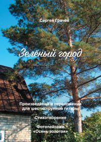 С. Грачев. Зеленый город. Произведния и переложения для шестиструнной гитары. Стихотворения