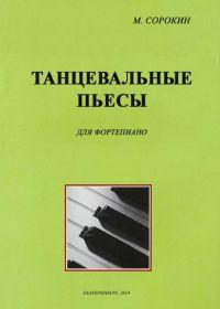 М. Сорокин. Танцевальные пьесы для фортепиано