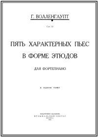 Г. Волленгаупт. Пять характерных пьес в форме этюдов для фортепиано